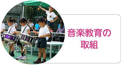 音楽教育の取組