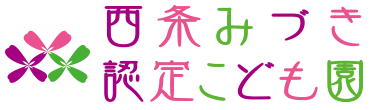 西条みづき認定こども園-Magoshi Group-