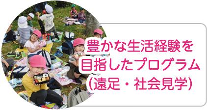 豊かな生活経験を目指したプログラム(遠足・社会見学)