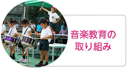 音楽教育の取り組み
