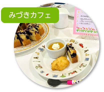 みづきカフェ