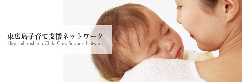 東広島子育て支援ネットワーク