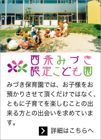 西条みづき認定こども園 東広島 西条